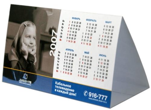 Календарь-домик простой